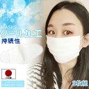 マスク 2枚 冷感 キシリトール加工 日本製 コンフォートクール 高級素材 上品 接触冷感 クール素材 夏 ひんやり 冷たい プリーツ 綿100% 立体 男女兼用 女性 男性 大人 夏素材 クール