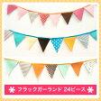 【15】パーティガーランド ハッピーバースデー フラッグガーランド♪ハーフバースデー、誕生日、お誕生日会、バースデーパーティーインテリア旗