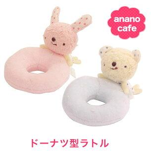 赤ちゃん ガラガラ ドーナツ モンスイユ アナノカフェ