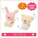 【赤ちゃん ガラガラ】 日本製 リストバンド型 リストラトル モンスイユ アナノカフェ anano cafe ベビー おもちゃ