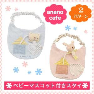 ベビーマスコット付きスタイ。日本製でベビーに安心♪出産祝いやギフトにも!モンスイユ anano cafe