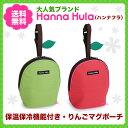 【マグポーチ ハンナフラ】 Hanna Hula正規品 りんご マグポーチ 10P03Dec16