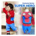 【スパイダーマン コスチューム 子供】 長袖 カバーオール 衣装 ハロウィン ベビー 赤ちゃん 80cm 90cm 95cm 男の子