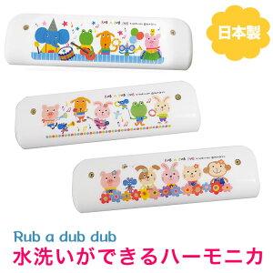 【ハーモニカ 子供】 おもちゃ 丸洗い可モンスイユ Ru