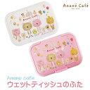 【ウェットティシュ フラップ 四角】 おしりふきのフタ 安心の日本製★モンスイユ anano cafe♪