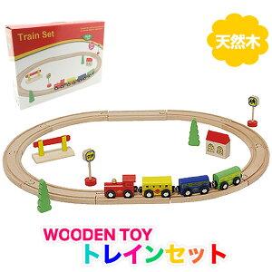 【ウッデントイ トレインセット】 木製 電車 レール