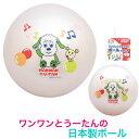 ボール 赤ちゃん 日本製 いないいないばあ いないいないばぁ 人形 NHK ワンワン うーたん わんわん 子供 赤ちゃん 男の子 女の子 ベビー
