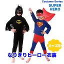アウトレット 青黒 ヒーロー コスチューム 子供 コスプレ 子供用 衣装 ハロウィン キッズ 90cm 100cm 110cm 120cm 130cm