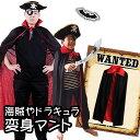 マント ハロウィン コスチューム 子供 大人 黒 赤 衣装 ...
