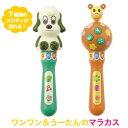 【いないいないばあ ワンワン うーたん マラカス】 いないいないばぁ NHK おもちゃ ワンワン 楽器 玩具 子供用 幼児用 L4