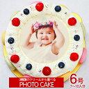 ≪写真ケーキお祝い≫シェリーブランマカロン写真ケーキ6号サイズ直径18cm≪7〜10名用サイズ≫生クリーム・イチゴクリーム・チョコクリームの3種類から選べる写真ケーキ