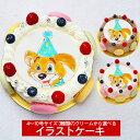 ≪バースデーケーキ用 写真ケーキでお祝い≫シェリーブランマカロンキャラクターケーキ≪2〜3名用≫4号〜10号から選べる子供に大人気のバースデーケーキ用キャラクターケーキ
