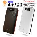 モバイルバッテリー 3台同時充電 24000mAh iPho...