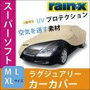 カーカバー ボディカバー 自動車カバー 車体カバー ボディーカバー 車 3層構造RAINX レインエックス ラグジュアリーM L XL (日...