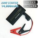 ジャンプスターター RAVPower 14000mAh エンジンスターター 大容量 モバイルバッテリー カー ドライブ LEDライト 安全保護機能搭載 カー用品 車 RP-PB086