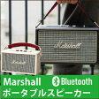 ポータブルスピーカー Bluetooth搭載 ワイヤレス 内臓バッテリー マーシャル キルバーン Marshall KILBURN スピーカー 高音質 音楽 オシャレ シンプル操作 持ち手付き ステレオケーブル付属
