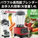 バイタミックス 【VM0111】vitamix 1.4L ミキサー スムージー レシピ本 tnc5200 をお