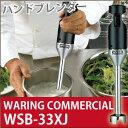 ハンドミキサー WARING COMMERCIAL コードレス クイックスティックブレンダー イマージョンブレンダー ハンドブレンダー WSB-33XJ ステン...