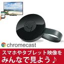 【ネコポス発送】google chromecast2 グーグル クロムキャスト google chromecast クロームキャスト TVに接続 HDMI スト...