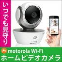 【送料無料☆】motorola FOCUS85-W ペット 見守り カメラホームビデオカメラ Wi-Fi 小型カメラ 監視カメラ 温度計表示 ナイトビジョン ストリーミング スマホ タブレット アプリ モトローラ