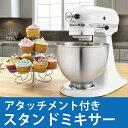 スタンドミキサー キッチンエイド 4.2L 4.5QT アタッチメント付属 お菓子作りに 手作り 下ごしらえ パン ケーキ クッキー ドーナッツ お菓子 ミンチ フードプロフェッサー パスタ