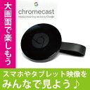 【送料500円一部地域除く】google chromecast2 グーグル クロムキャスト2 google chromecast クロームキャスト TVに接続 HDMI ストリーミング 音楽