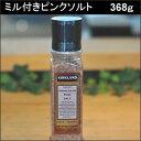 便利でおいしい!料理の必需品! グラインダー付(ミル付き)ヒマラヤ ピンク ソルト 塩 食塩 料理 クッキング 調味料