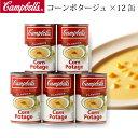 キャンベル コーンポタージュ 缶 非常食 コーンスープ 12個 スープ 305g x 12缶 cam...