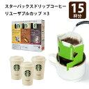 ドリップコーヒー ドリップパック スタバ スターバックスコーヒー 15個 ハウス