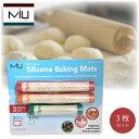Miu Silicone baking liners 3pc Setシリコン ベイキング ライナークッキングシート シリコンシート お料理シート シリコンマット 製菓 オーブン レンジ 冷凍室 オーブンシート 繰り返し使えるオーブンシート(オーブンペーパーじゃない)