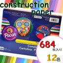 PACON CONSTRUCTION PEPER 工作 画用紙 12色 684枚