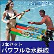水鉄砲 2本セット stream machine 海岸 海水浴 プール キャンプ アウトドア ハイパワー 水鉄砲
