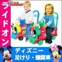 乗用玩具 ディズニー アクティビティ ライドオン ミッキー ミニー 機関車 手押し車 足けり ライドオン 乗り物