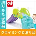 すべり台 YAYA ロッククライミング ヤヤ 折りたたみ式 おもちゃ 子供用 滑り台 室内すべり台 屋内遊具 遊具 玩具 プレイハウス