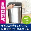 自動開閉ゴミ箱47L ごみ箱 センサービン(センサー付ステンレスゴミ箱)SENSIBLE ECO LIVING ゴミ インナーボックスあり 大容量