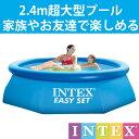 大型プール ビニールプール INTEX インテックス イージーセットプール 丸型 244cm×76cm 水あそび レジャープール 子供用プール 自宅用プール ベランダ フレームプールの画像