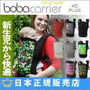 【日本正規代理店】新生児〜ベビーウェアリングができるだっこ紐ベビー抱っこひも 新生児抱っこひも 2way抱っこひも boba carriar 4G plus 抱っこ紐 おんぶ コットン100%