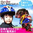 チェリーベルヘルメット 4カラー(アレックス・エリザベス・ジェイソン・バタフライ)子供 ヘルメット キッズ キッズヘルメット 三輪車に バランスバイクに 怪我防止 安全 子供用 ジュニアヘルメット クリスマスプレゼント