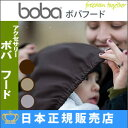 ボバキャリア ボバフード boba【アクセサリー】