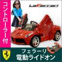 Ferrari_rideon_m1