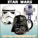 スターウォーズ マグカップ ダースベーダー ストームトルーパー R2D2 キャラクターマグ フタ付き STAR WARS 3Dマグ