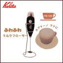 KALITA 【カリタ】ふわふわミルクフローサー ブラック カプチーノクリーマー スキューマー