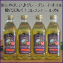 ottavio オッタビ grapeseed oil 食用グレープシードオイル 920g×4本セット