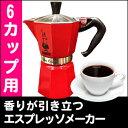 【送料無料☆】Bialetti ビアレッティ エスプレッソメーカー 6カップ モカ moka color レッド モカエキスプレス