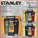 【店内全品送料無料】STANLEY スタンレー 真空断熱ステンレスボトル 473ml 2本セット 保温ボトル 保温 保冷 16oz ボトル 断熱 水筒