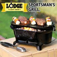 LODGE ロッジ スポーツマングリル バーベキューグリル アウトドア 卓上グリル コンパクトなBBQ コンロ 火鉢の画像