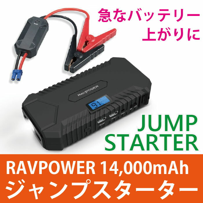 ジャンプスターターRAVPower14000mAhエンジンスターター大容量モバイルバッテリーカードラ
