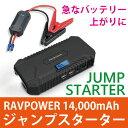 【送料無料☆】ジャンプスターター RAVPower 14000mAh エンジンスターター 大容量 モバイルバッテリー カー ドライブ LEDライト 安全保護機能...