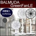 バルミューダ BALMUDA グリーンファン LE EFG-1400 2017年モデル台湾製 扇風機 DCモーター