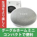 グーグルホームミニ google home mini 本体 チャコール チョーク スマートスピーカー スマート家電